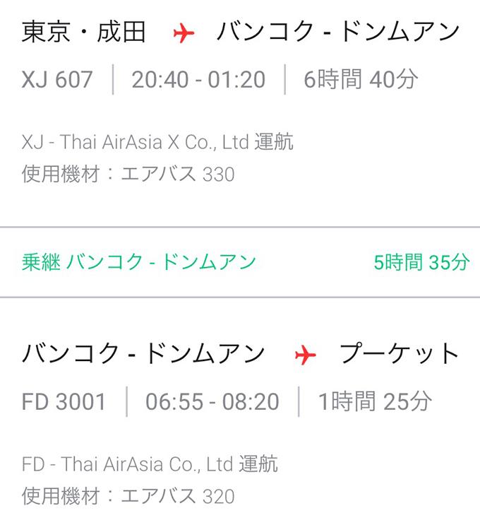 成田-バンコク間のフライトスケジュールと使用機材