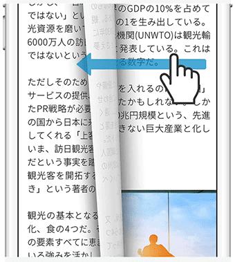 フライヤーのスマートフォン向けアプリ