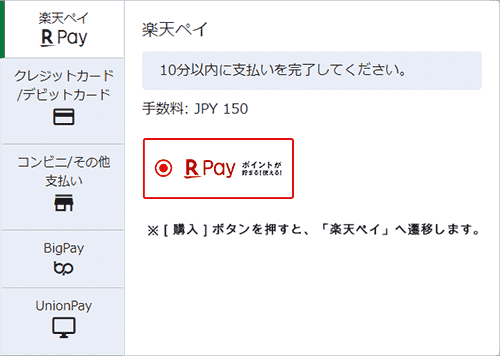 エアアジアの支払い方法の選択画面