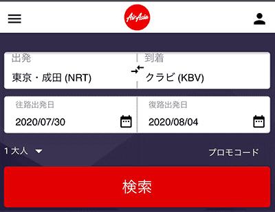 エアアジアのサイトでフライスルー可能か確認できる